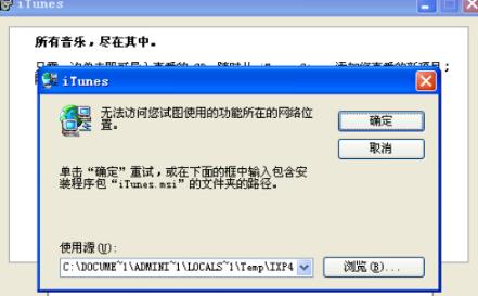 iTunes软件提示无法安装?你可以这样修复!